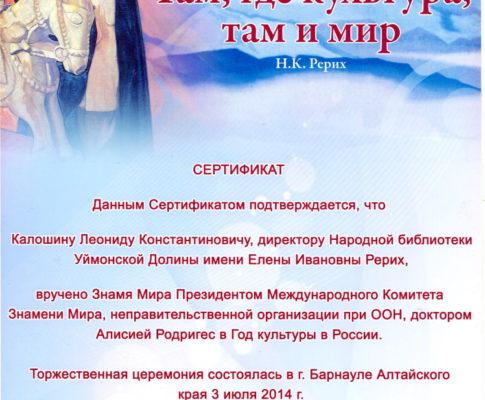Вручение Знамени Мира Народной Библиотеке в с. Усть-Кокса